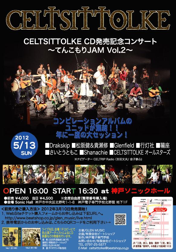 CELTSITTOLKE CD発売記念コンサート ~てんこもりJAM Vol.2~